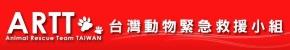[看板特K] 台灣動物緊急救援小組.jpg