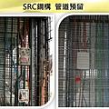 [竹東四重] 起家建設-若曦(電梯透天)2015-07-10 009.jpg