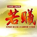 [竹東四重] 起家建設-若曦(電梯透天)2015-07-10 013.jpg