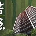 [新竹教大] 春福建設-春福若隱(大樓)2015-07-14
