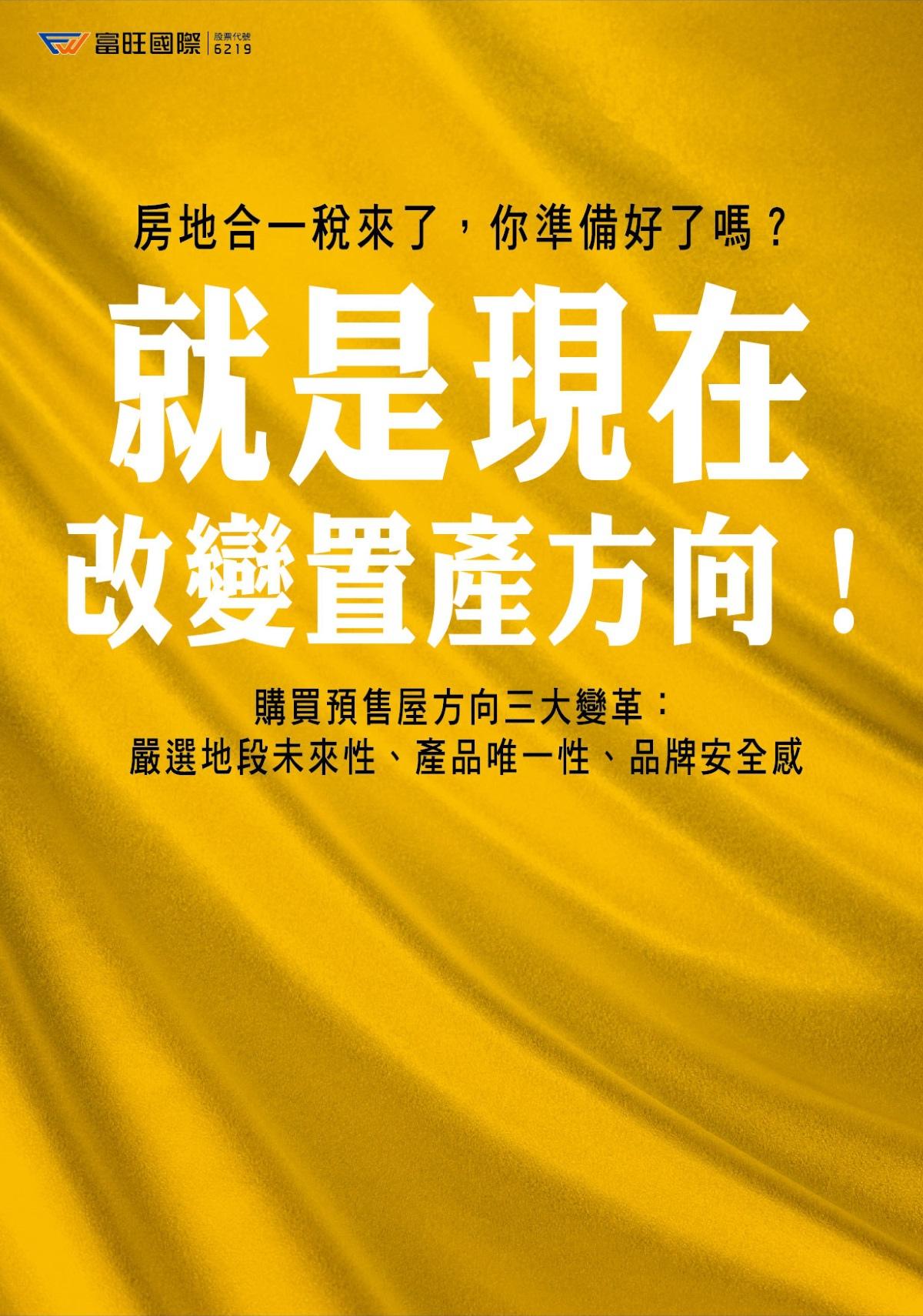[烏日高鐵] 富旺.世界之翼(大樓)2015-07-14 001