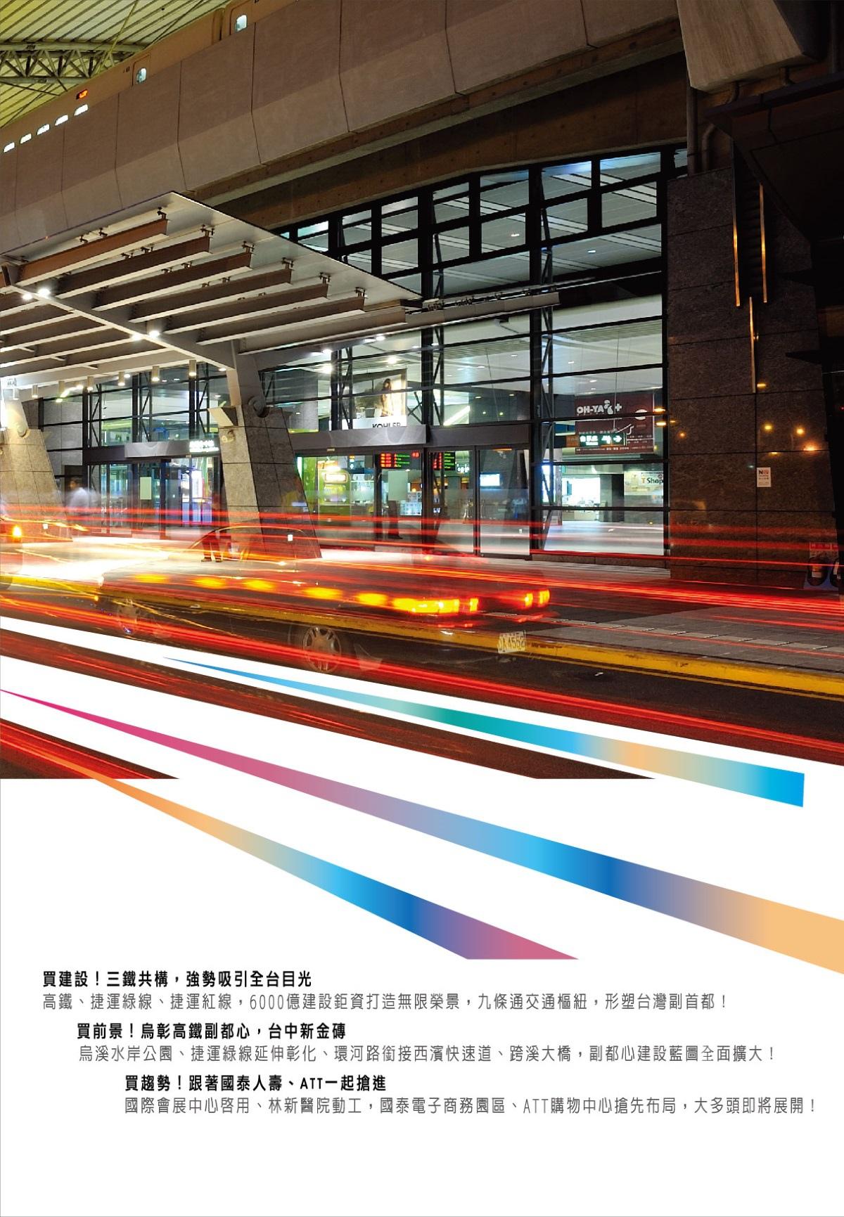 [烏日高鐵] 富旺.世界之翼(大樓)2015-07-14 003