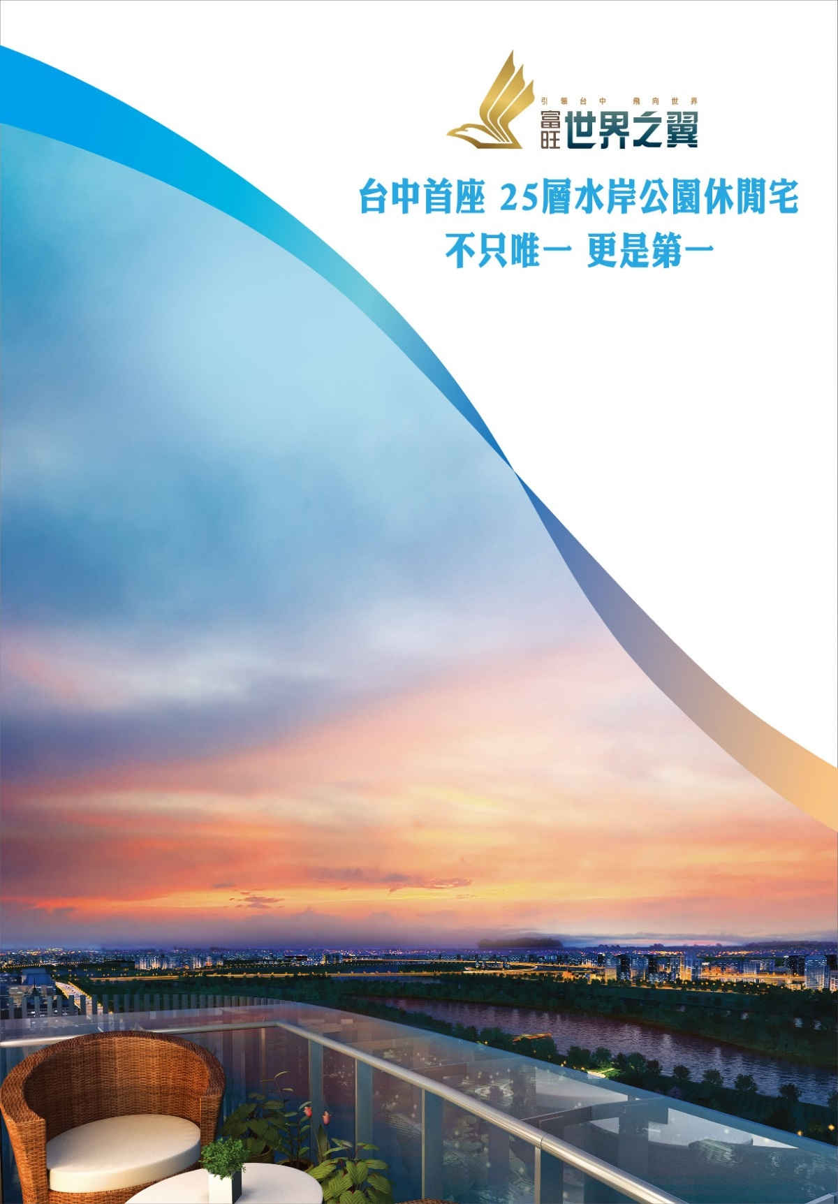 [烏日高鐵] 富旺.世界之翼(大樓)2015-07-14 004
