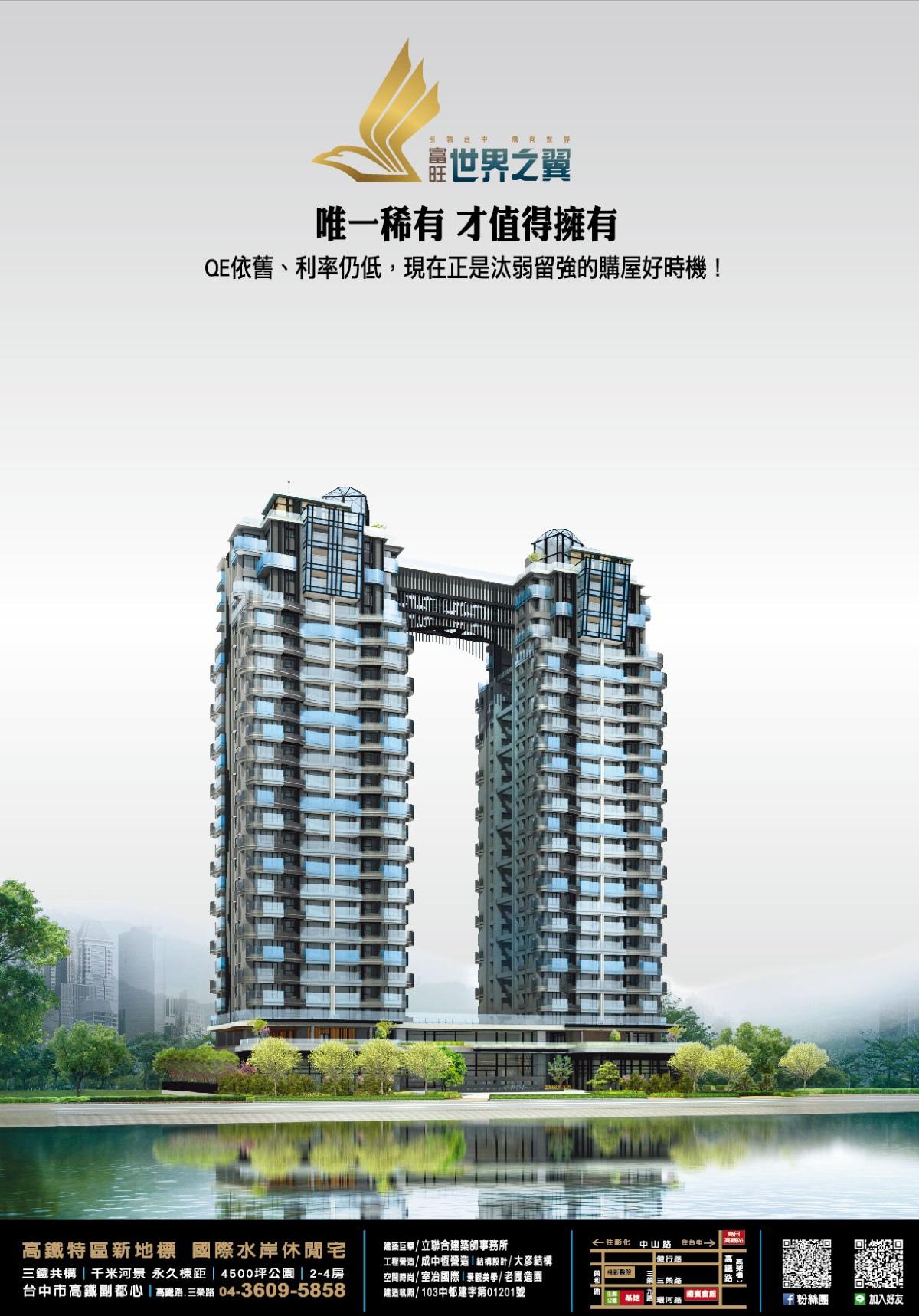 [烏日高鐵] 富旺.世界之翼(大樓)2015-07-14 005