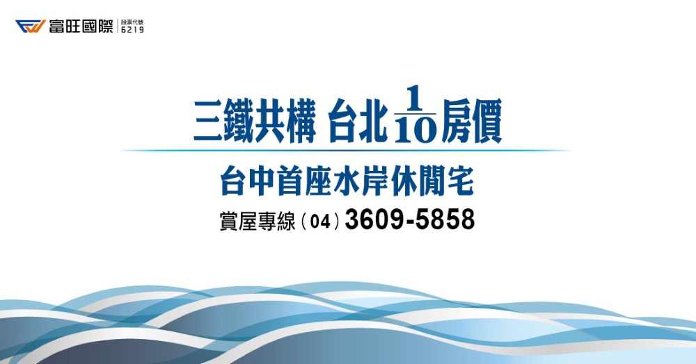 [烏日高鐵] 富旺.世界之翼(大樓)2015-07-14 008