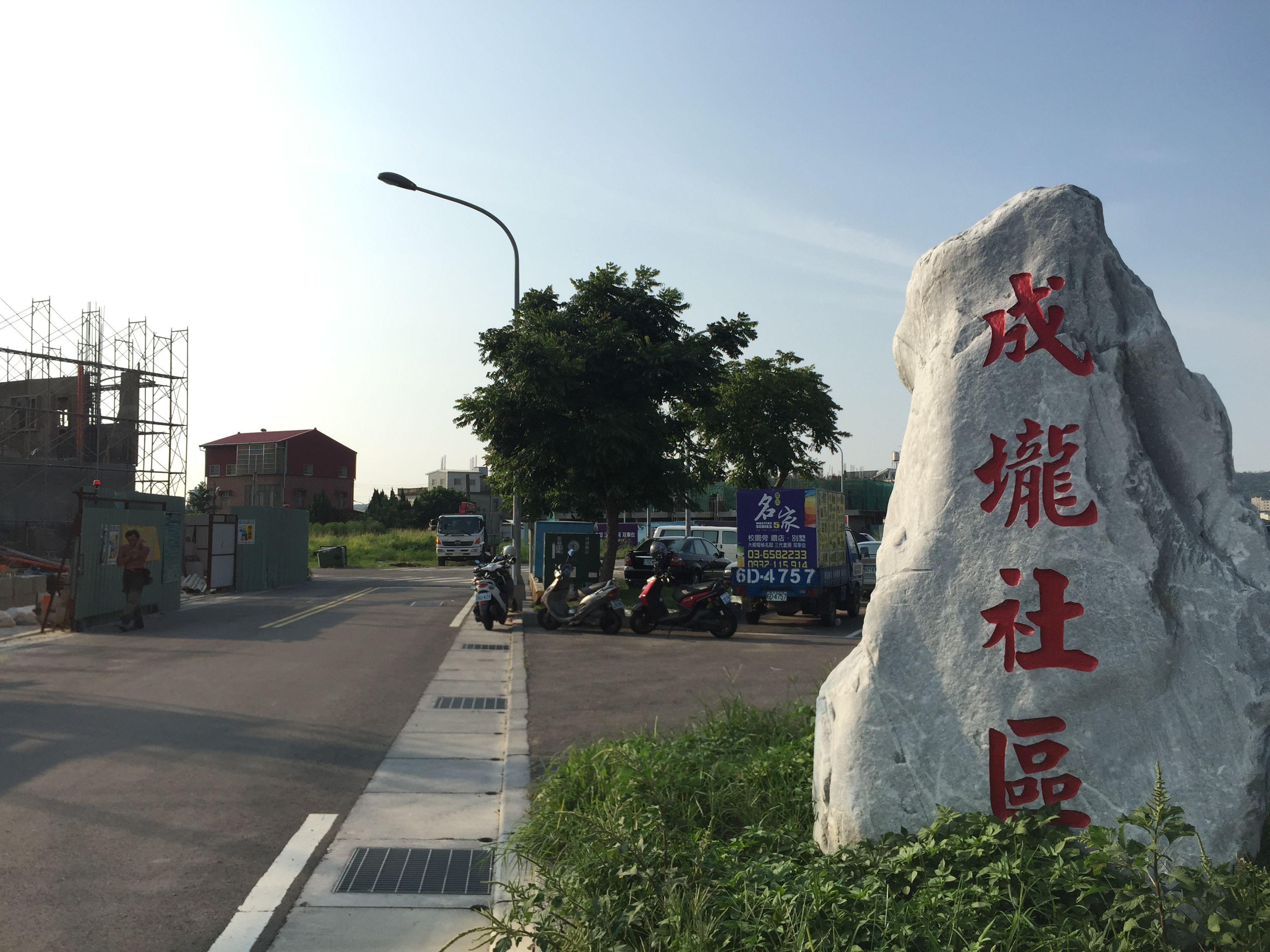 [田野踏查] 竹北成壠重劃區2015-07-15 001.jpg