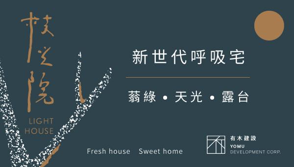 [竹北成壠] 有木建設-枝光院(電梯透天)2015-07-22 002.jpg