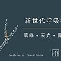[竹北成壠] 有木建設-枝光院(電梯透天)2015-07-21 003.jpg