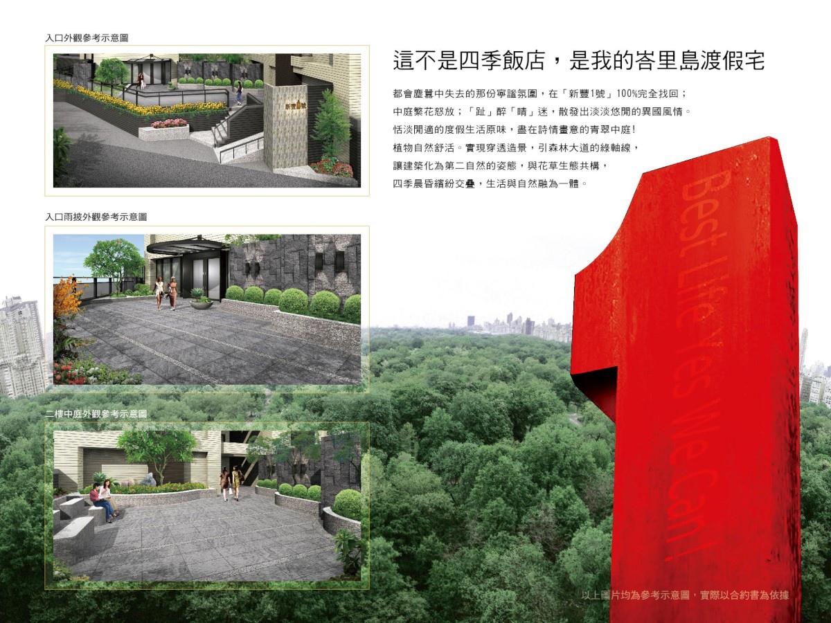 [新豐福陽] 寶福聚建設-新豐1號(大樓)2015-07-24 006.jpg