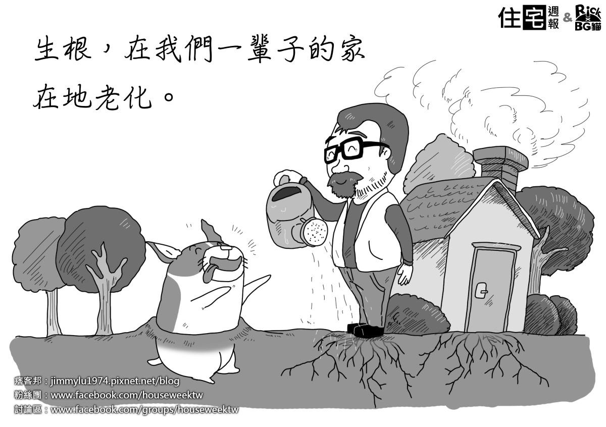 [住週漫畫] 在地老化2015-07-29