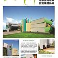 [竹北華興] 盛大建設-富宇學學(大樓)2015-07-29 002