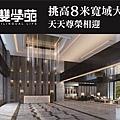 [竹北縣三] 盛亞建設-富宇雙學苑(大樓)2015-07-30 004
