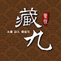 [竹北西區] 璽悅建設-藏九(電梯透天)2015-08-09 002
