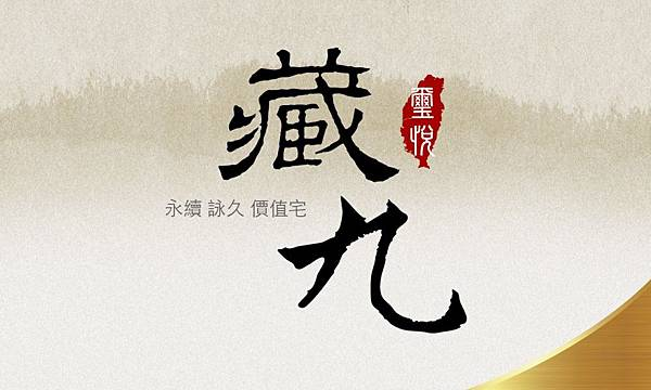 [竹北西區] 璽悅建設-藏九(電梯透天)2015-08-09 012