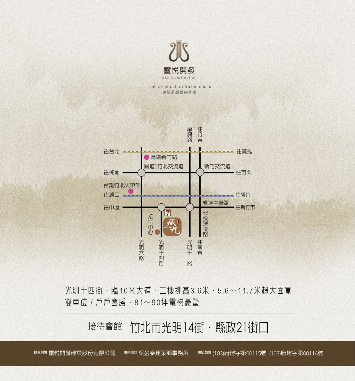 [竹北西區] 璽悅建設-藏九(電梯透天)2015-08-09 013