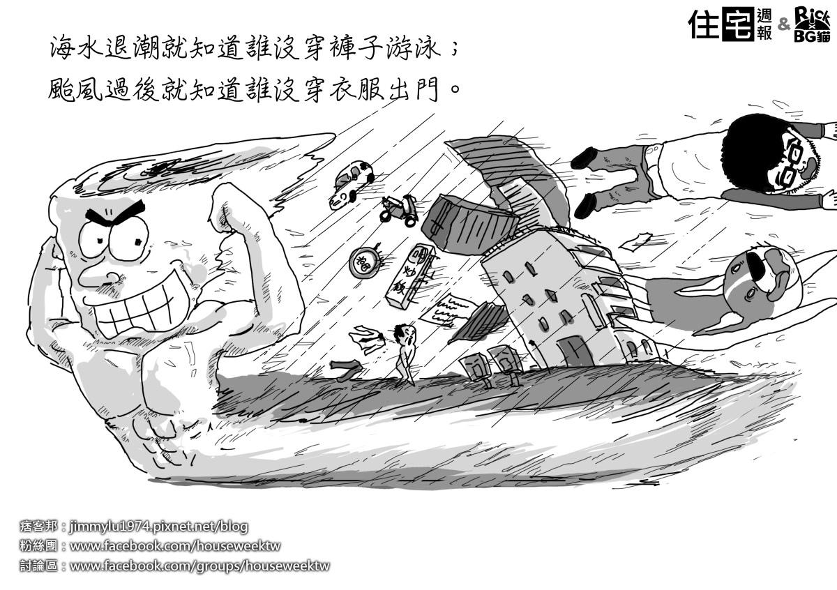 [住週漫畫] 颱風過後 2015-08-13.jpg
