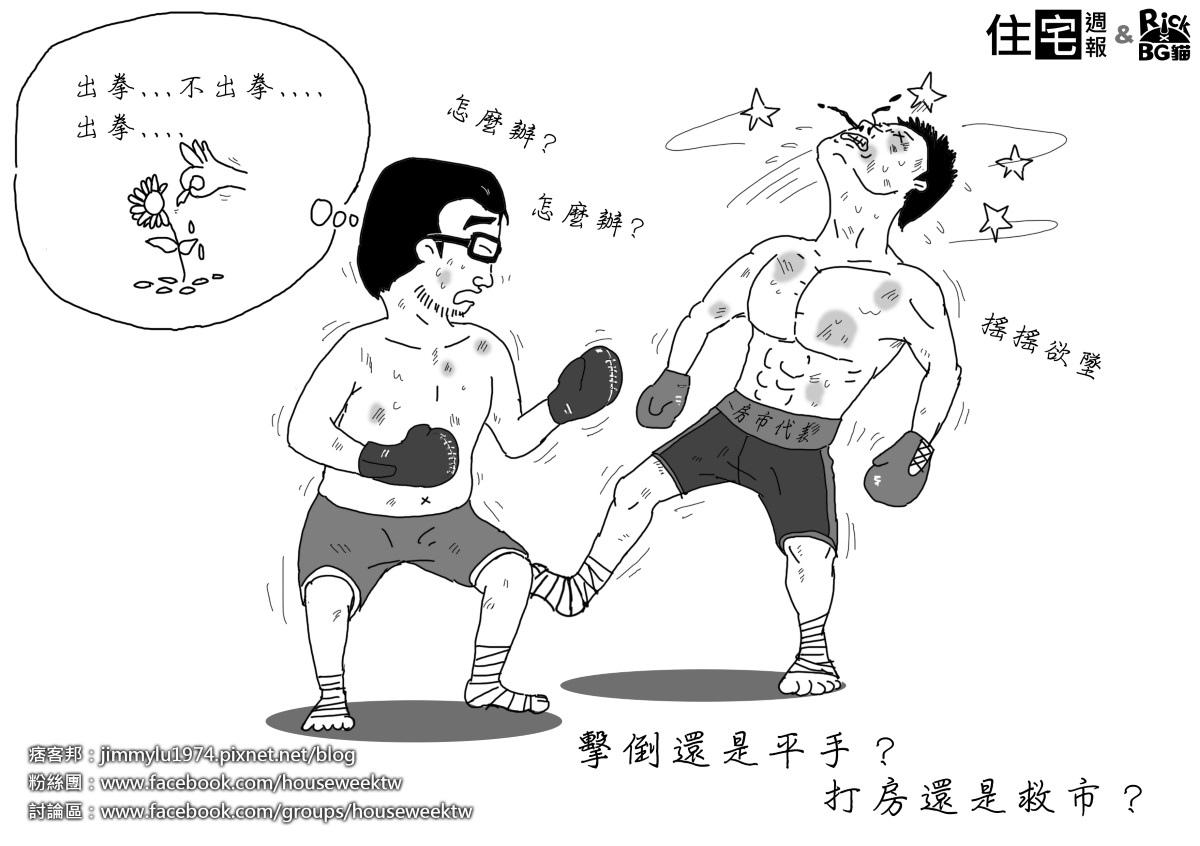 [住週漫畫] 打房變救市 2015-08-26.jpg