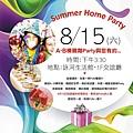 [竹北科大] 興築建設-詠河特區(大樓)親鄰Party 2015-08-15 001