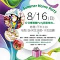 [竹北科大] 興築建設-詠河特區(大樓)親鄰Party 2015-08-15 002