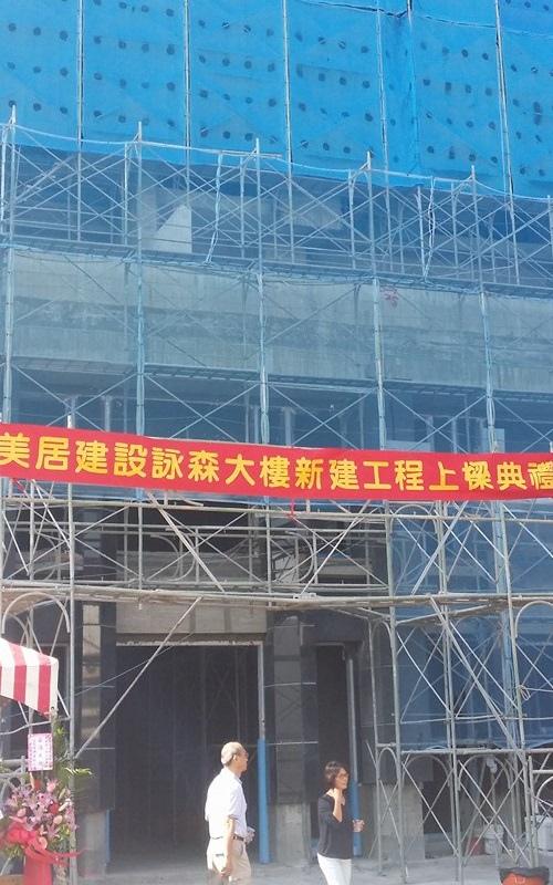 [頭份公園] 美居建設-美居詠森(大樓)2015-09-13 002
