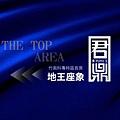 [竹南大埔] 璞玉建設-君鼎(電梯透天)開工 2015-09-16 002