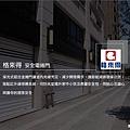 [竹南大埔] 璞玉建設-君鼎(電梯透天)開工 2015-09-16 008