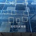 [竹中員山] 堃基實業-堃基和院(電梯透天)2015-09-08 004