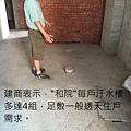 [竹中員山] 堃基實業-堃基和院(電梯透天)2015-09-08 009