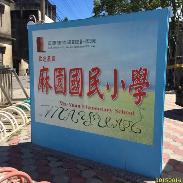 林為洲 2015-09-18 006.jpg