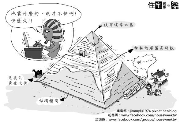 [住週漫畫] 地震來了2015-09-23.jpg
