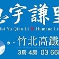 [竹北高鐵] 惠昇建設-惠宇謙里(大樓)2015-09-25 001