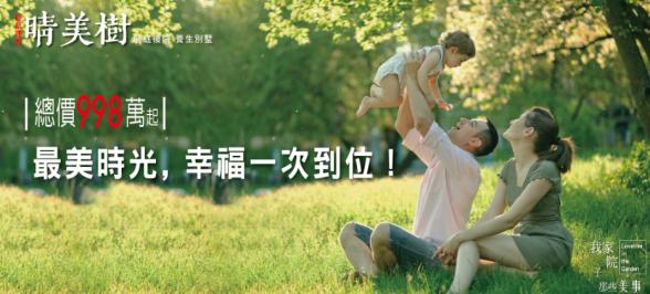 [竹南大埔] 新航建設-晴美樹(透天) 2015-09-30 003.png
