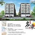 [竹北成壠] 傑出建設-名家5(電梯,透天)2015-10-02 001.jpg