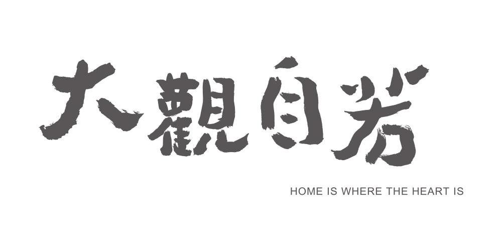 [竹北水岸] 春福建設-大觀自若(大樓)2015-10-07 002