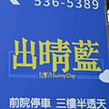 [新竹南寮] 長鑫建設-出晴藍(透天) 2015-10-09.png