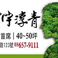[竹北縣三] 盛大建設-富宇淳青(大樓) 2015-10-09 002