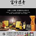 [竹北縣三] 盛大建設-富宇淳青(大樓) 2015-10-09 004