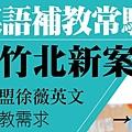 [竹北縣三] 盛亞建設-富宇雙學苑(大樓)2015-10-14 001