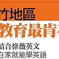 [竹北縣三] 盛亞建設-富宇雙學苑(大樓)2015-10-23 001
