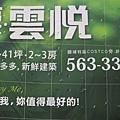 [新竹光埔] 富宇機構-富宇雲悅(大樓) 2015-10-26.JPG