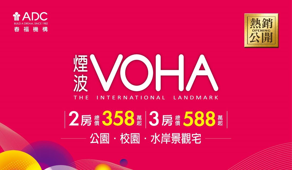 [竹東北興] 新春建設-煙波VOHA(大樓)2015-10-28 001