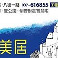 [頭份中央] 上德開發-上德美居(大樓)2015-10-28