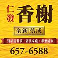 [竹北縣三] 仁發建築開發「仁發匯:香榭特區」(大樓) 2015-11-02 001