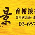 [竹北縣三] 仁發建築開發「仁發匯:香榭特區」(大樓) 2015-11-02 002