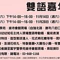 [活動預告] 1107 富宇雙學苑-雙語嘉年華會2015-11-02 001