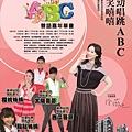 [活動預告] 1107 富宇雙學苑-雙語嘉年華會2015-11-02 002
