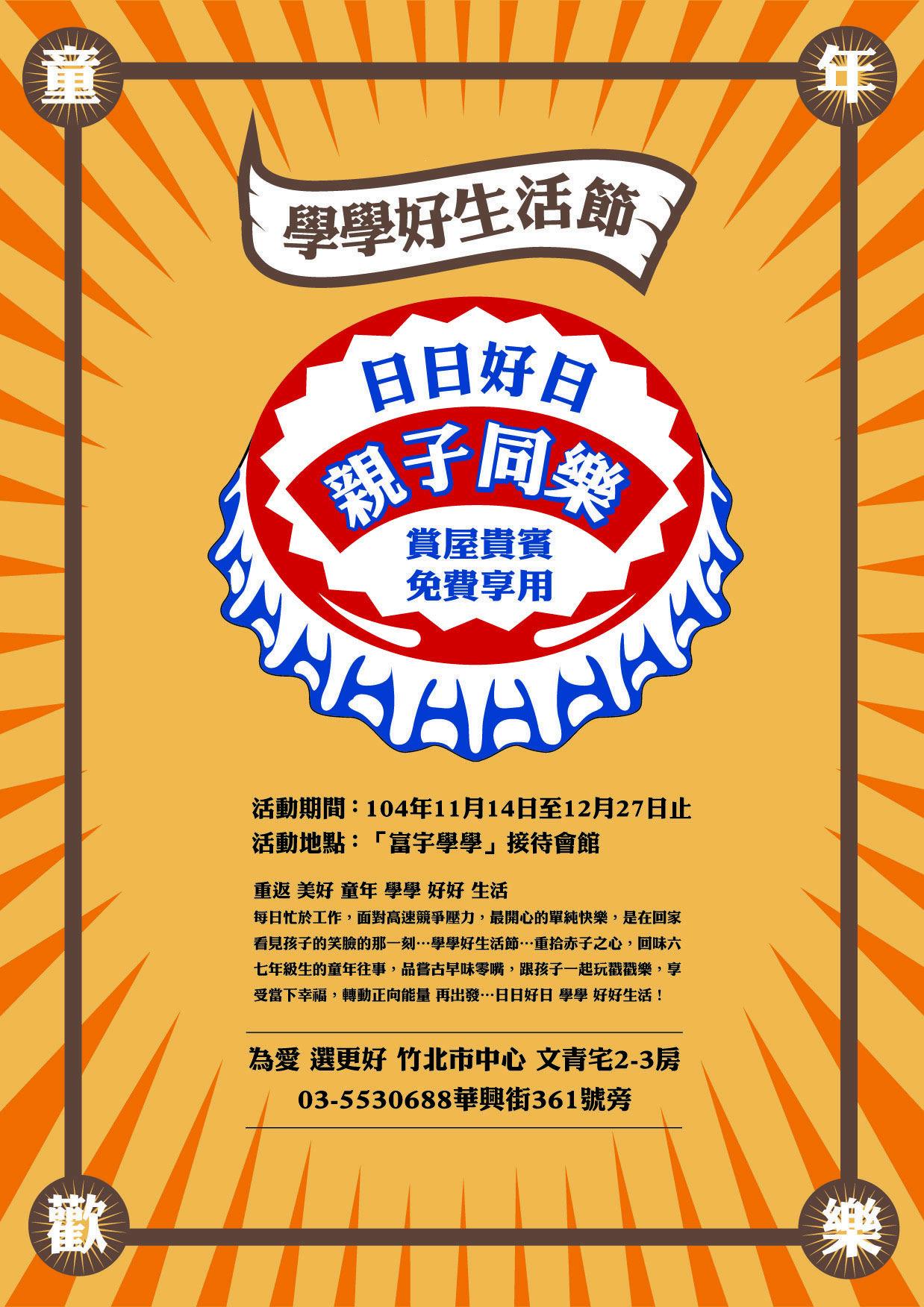[活動預告] 1114富宇學學好生活節2015-11-04