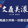 [竹北高鐵] 禾寅建設-文鼎美漾(大樓) 2015-11-05 001.jpg