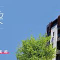 [新竹竹光] 鑫奕建設-鑫輝朵朵(透天) 2015-11-16 002.png