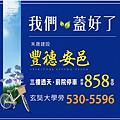 [新竹玄奘] 禾晟建設「豐穗安邑」(透天) 2015-11-23